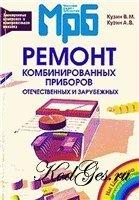 Книга Ремонт комбинированных приборов. Справочник