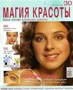Журнал Магия красоты № 30 2010