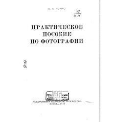 Книга Практическое пособие по фотографии