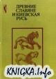 Книга Древние славяне и Киевская Русь