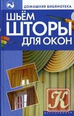 Книга Шьем шторы для окон