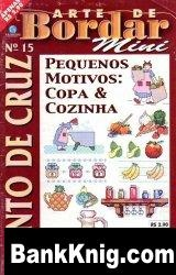 Журнал Arte de Bordar & Ponto Cruz MINI № 15
