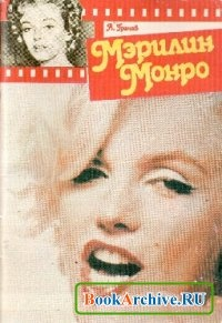 Книга А.Грачев Мэрилин Монро.