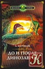 Книга До и после диназавров