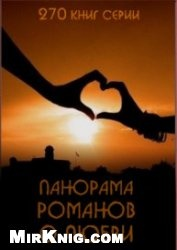 """Книга Библиотека """"Панорама романов о любви"""""""