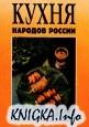 Книга Кухня народов России. Путешествие по Уралу