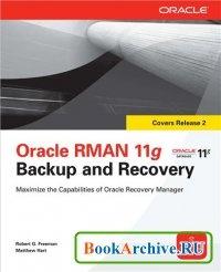 Книга Oracle RMAN 11g Backup and Recovery.