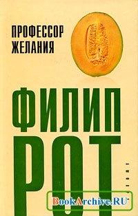 Книга Профессор желания.