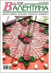 Журнал Валя-Валентина № 12 2010