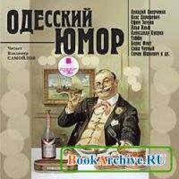Книга Одесский юмор (аудиокнига).