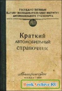 Краткий автомобильный справочник.
