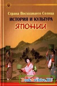 Книга Страна Восходящего Солнца: История и культура Японии.
