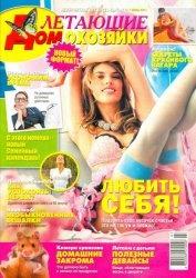 Журнал Летающие домохозяйки №7 2011