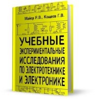Журнал Майер Р.В - Учебные экспериментальные исследования по электротехнике и электронике (2010)