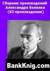 Книга Cборник произведений Александра Беляева (63 произведения)