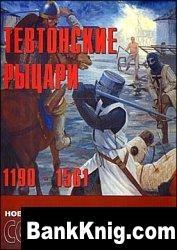 Журнал Новый солдат 208 - Тевтонские рыцари 1190-1561