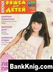 Журнал Вяжем для детей №5 2009 Крючок