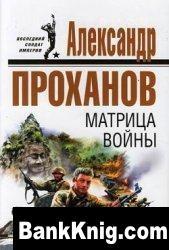 Книга Матрица войны