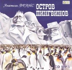 Аудиокнига Остров пингвинов (аудиокнига)