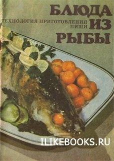 Ховикова Ж.А., Версюк А.И. - Технология приготовления пищи. Блюда из рыбы