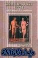 Книга Кожные и венерические болезни