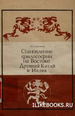 Книга Лукьянов А.Е. - Становление философии на Востоке. Древний Китай и Индия