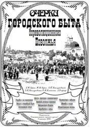 Книга Очерки городского быта дореволюционного Поволжья