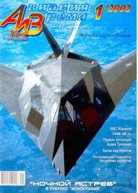 Журнал Авиация и время №1 (январь-февраль 2002)