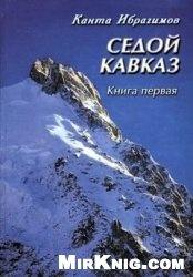 Книга Седой Кавказ