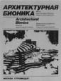 Книга Архитектурная бионика