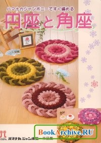 Журнал Cover Crochet 3