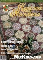 Журнал Чудесные мгновения. Лоскутное шитье № 5-6 2008