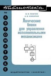 Книга Логические блоки для управления исполнительными механизмами