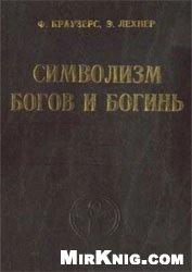Книга Символизм богов и богинь