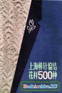 Книга Knitting Patterns 500 (Узоры и схемы для вязания спицами)