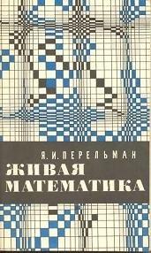 Книга Перельман Я.И. Живая математика