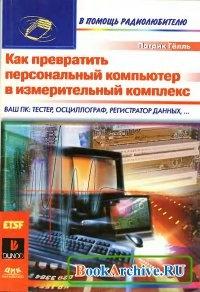 Книга Как превратить персональный компьютер в измерительный комплекс