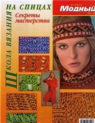 Модный журнал №3 (37) 2005