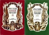 Книга Русский военный мундир XVIII/XIX вв. (2 комплекта открыток)