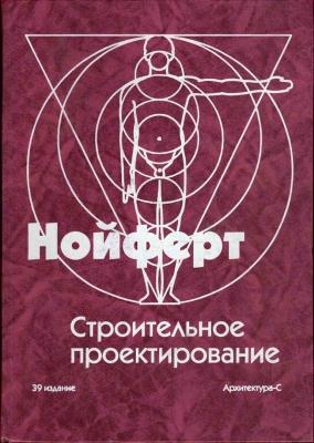 Книга Строительное проектирование, 39 издание