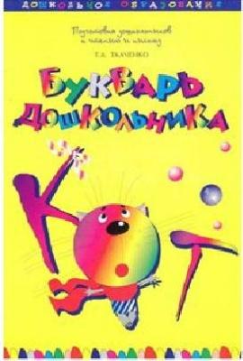 Книга Букварь дошкольника
