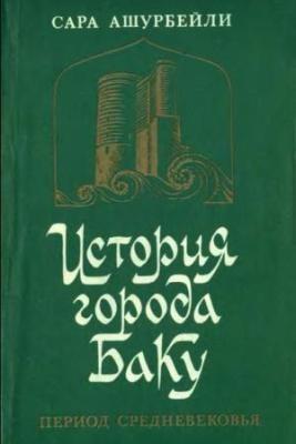 Книга История города Баку. Период Средневековья