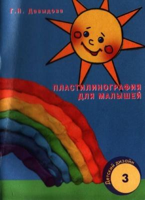 Книга Пластилинография для малышей-3