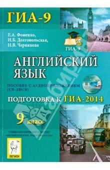Книга ГИА 2014 Английский язык
