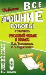 ГДЗ Русский язык 9 класс