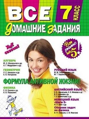 Книга ГДЗ Все Домашние Задания 7 класс