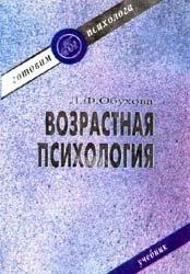 Книга Детская (возрастная) психология