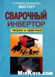 Книга Сварочный инвертор теория и практика