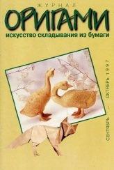 Журнал ОРИГАМИ. Искусство складывания из бумаги № 9,10 (сентябрь,октябрь) 1997