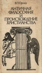 Книга Античная философия и происхождение христианства